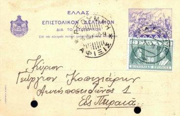 Μια παραγγελιά του 1940 από την Αγία Γαλήνη Κρήτης προς έναν Πειραιώτη