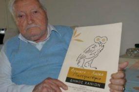 Φοιτητής, ετών 91 από την Κρήτη