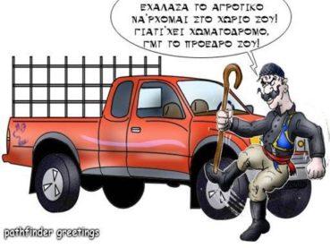 Οι πιο αστείες, εικονογραφημένες, μαντινάδες του Σήφη