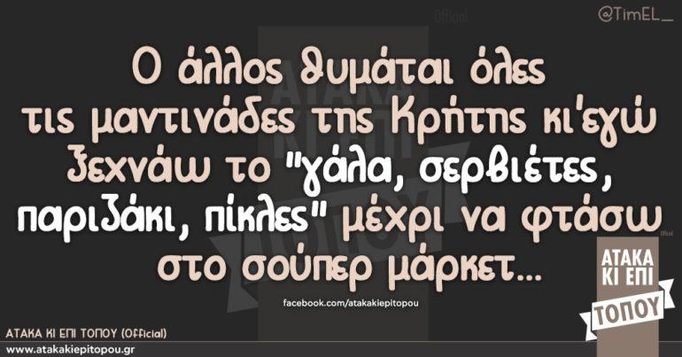 Ο άλλος θυμάται όλες τις μαντινάδες της Κρήτης…