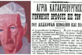 Η φρικιαστική ιστορία της γιαγιάς από την Κρήτη που τεμάχισε και έβρασε το εγγόνι της στον Πειραιά