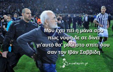 Φωτομαντινάδα: Ιβάν Σαββίδης