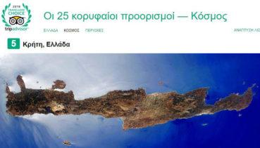 Η Κρήτη στην 5η θέση των καλύτερων προορισμών στον κόσμο σύμφωνα με το TripAdvisor