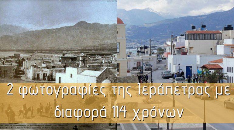 Δύο φωτογραφίες της Ιεράπετρας, τραβηγμένες από το ίδιο σημείο, με διαφορά 114 χρόνων