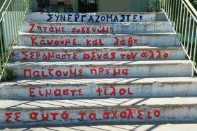 Cretans.Gr | Μία διαφορετική σκάλα, στο δημοτικό σχολείου Εμπρόσνερου Χανίων