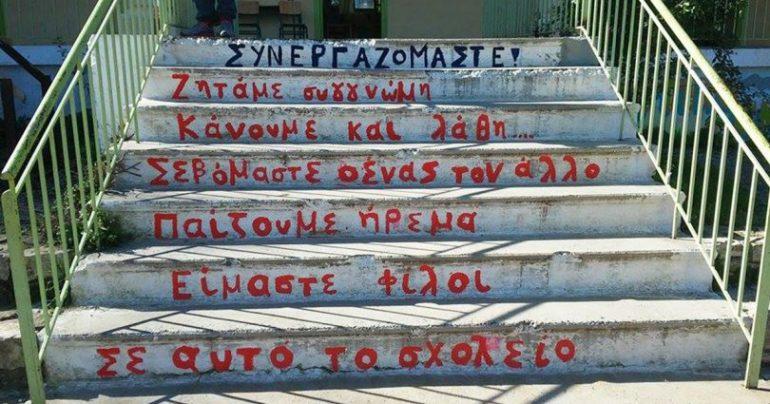 Μία διαφορετική σκάλα, στο δημοτικό σχολείου Εμπρόσνερου Χανίων