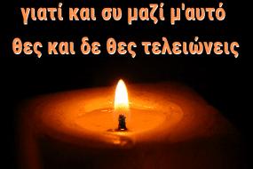 Μαντινάδα: Μην καμαρώνεις φλόγα μου