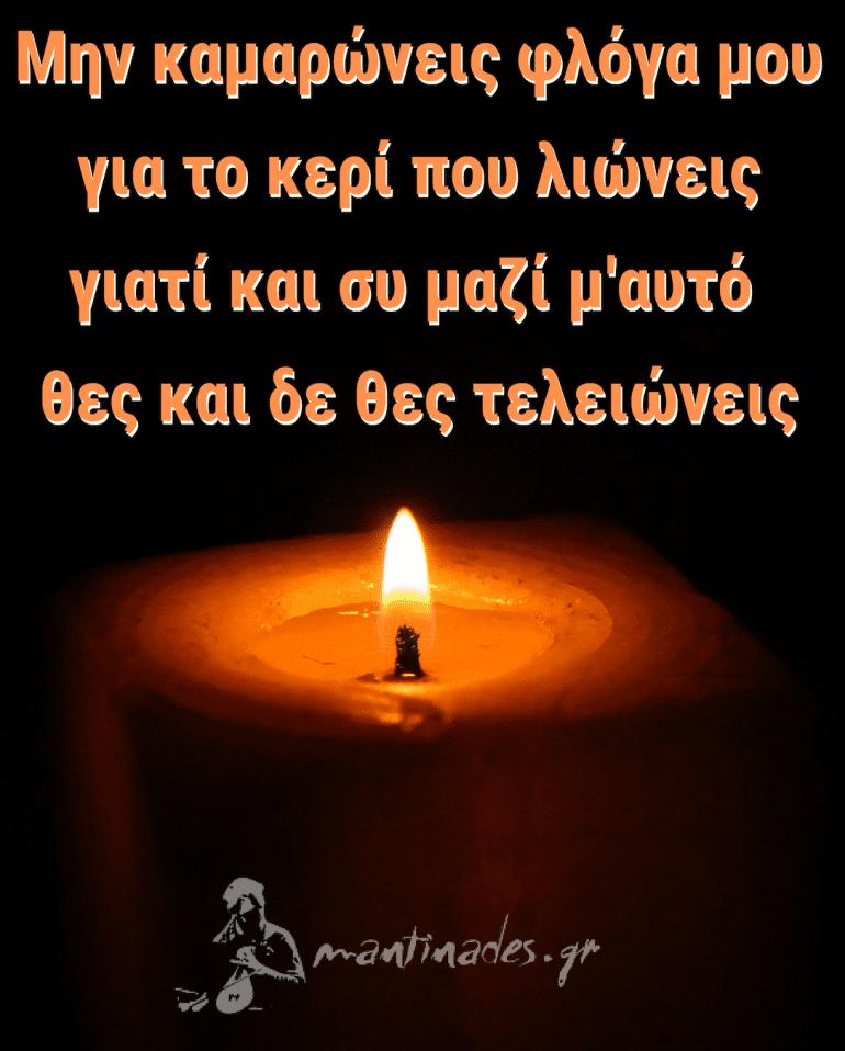 Μαντινάδα: Μην καμαρώνεις φλόγα μου…