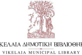 Δωρεάν διάθεση 80 σπάνιων βιβλίων από τη Βικελαία Βιβλιοθήκη Ηρακλείου