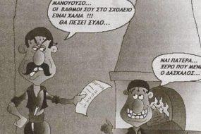 Μαθητής στην Κρήτη έδειρε τον λυκειάρχη γιατί τον απέβαλε