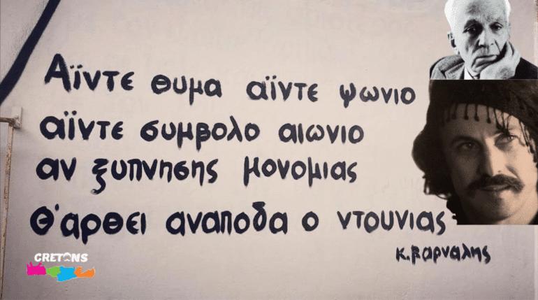 «Άιντε θύμα άιντε ψώνιο, άντε σύμβολο αιώνιο» – Το σατιρικό ποίημα «Η μπαλάντα του Κυρ Μέντιου» του Κώστα Βάρναλη που ερμήνευσε μοναδικά ο Νίκος Ξυλούρης