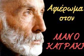 Ντοκιμαντέρ-αφιέρωμα στον Μάνο Κατράκη