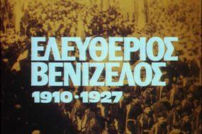 Ελευθέριος Βενιζέλος: 1910-1927 (1980)