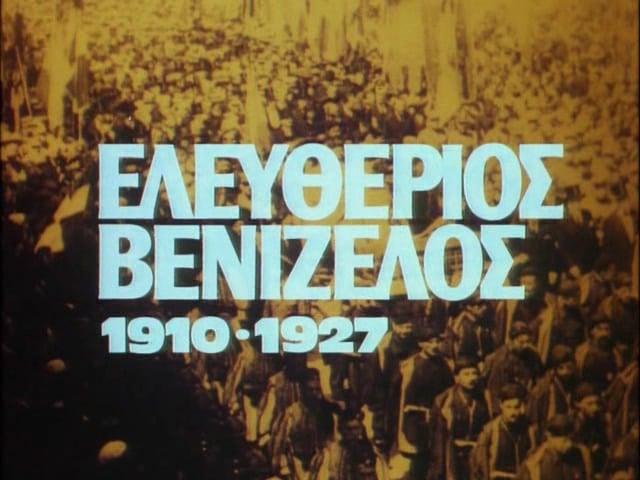 Ελευθέριος Βενιζέλος: 1910-1927 – Δείτε online τη βιογραφική ταινία για τον μεγάλο πολιτικό της Κρήτης