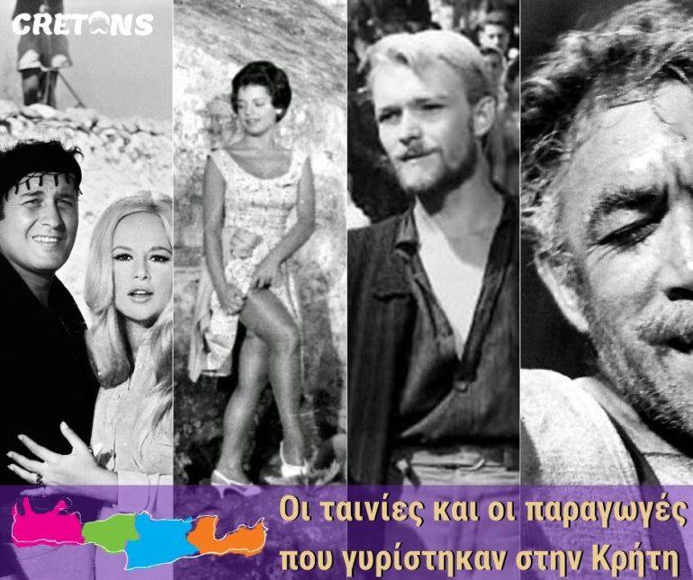 Οι ταινίες και οι παραγωγές που γυρίστηκαν στην Κρήτη