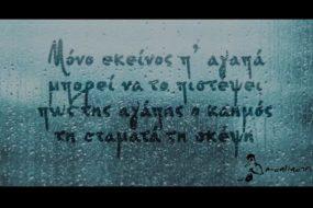 Φωτομαντινάδα: Μόνο εκείνος π'αγαπά