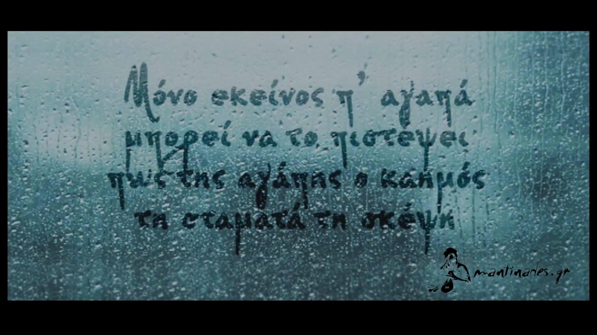 Φωτομαντινάδα: Μόνο εκείνος π'αγαπά | Φωτομαντινάδες | Κρήτη & Κρητικοί