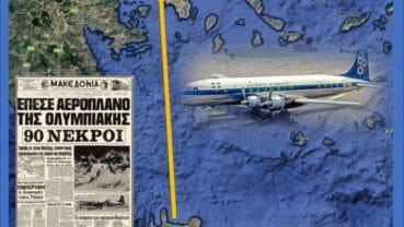 Η αεροπορική τραγωδία της πτήσης Χανιά-Αθήνα με τους 90 νεκρούς, το 1969