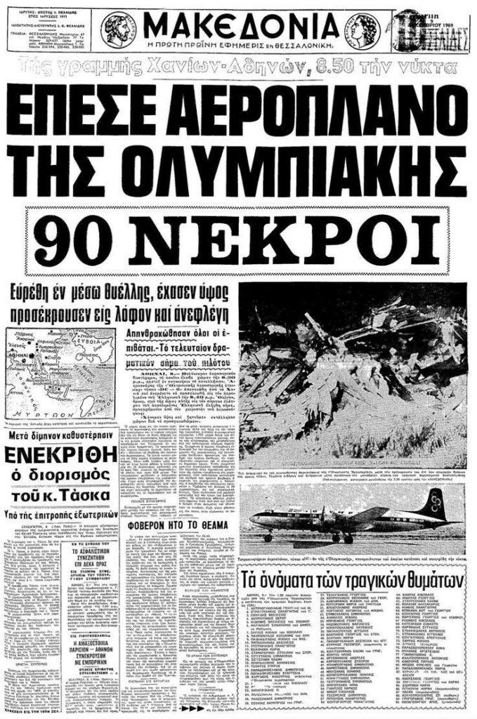 """ο πρωτοσέλιδο της εφημερίδας """"Μακεδονία"""" με κύριο άρθρο, το ατύχημα της πτήσης 954"""