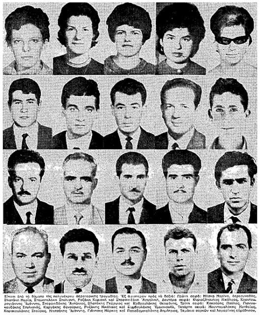 Φωτογραφίες μερικών θυμάτων του δυστυχήματος από τις εφημερίδες της εποχής