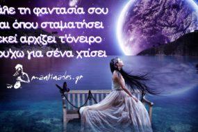 Μαντινάδα: Βάλε τη φαντασία σου