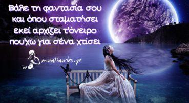 Φωτομαντινάδα: Βάλε τη φαντασία σου