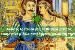 Τραγούδι για τον Κορονοϊό, έγινε ο Ερωτόκριτος