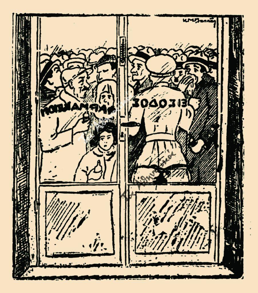 Αστυνομικές δυνάμεις φύλαγαν τα φαρμακεία από την κοσμοσυρροή λόγω γρίπης το 1931