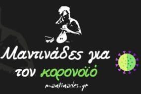 Μαντινάδες για τον Κορονοϊό - mantinades.gr