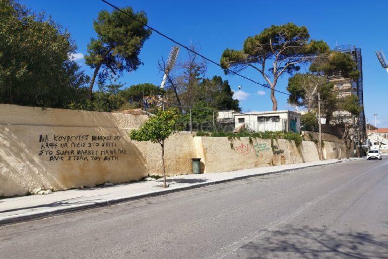 Μαντινάδες για την καραντίνα του κορονοϊού στον τοίχο του Δημοτικού Κήπου Χανίων