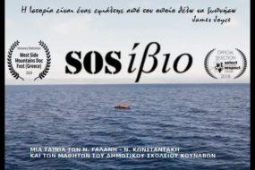 SOSίβιο: Η βραβευμένη ταινία του δημοτικού σχολείο της Κρήτης για τους πρόσφυγες