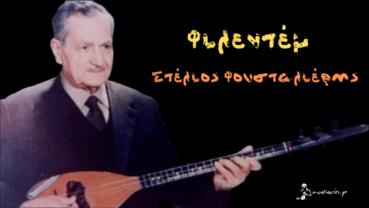 """Η ιστορία πίσω από το πασίγνωστο τραγούδι """"Φιλεντέμ"""""""