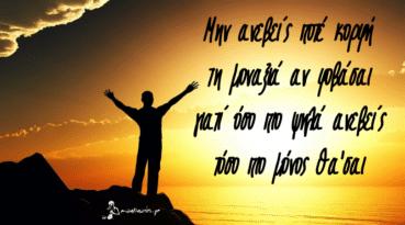 Μαντινάδα: Μην ανεβείς ποτέ κορφή…
