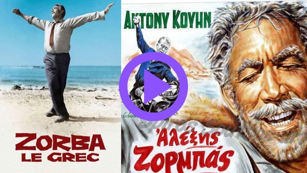 """Πως το Όσκαρ για τον """"Ζορμπά"""" χαρίστηκε σε ταβέρνα στην Κρήτη"""