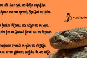 Ιστορία με μαντινάδες: Διαβάτης είδε μιαν οχιά