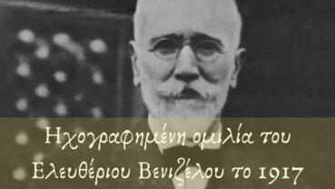 Ηχογραφημένη ομιλία του Ελευθέριου Βενιζέλου το 1917