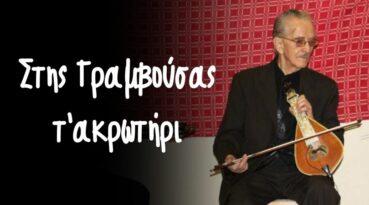 """Ο Γιώργος Καλομοίρης δείχνει πως πρέπει να τραγουδιέται το """"Στης Γραμβούσας το ακρωτήρι"""""""