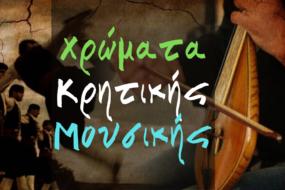 Χρώματα Κρητικής Μουσικής - Ένα μουσικό ντοκιμαντέρ της ΕΡΤ για τη μουσική της Κρήτης