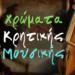Χρώματα Κρητικής Μουσικής – Ένα μουσικό ντοκιμαντέρ της ΕΡΤ για τη μουσική της Κρήτης
