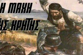 Η Μάχη της Κρήτης (2020) - Ντοκιμαντέρ σε 3 μέρη