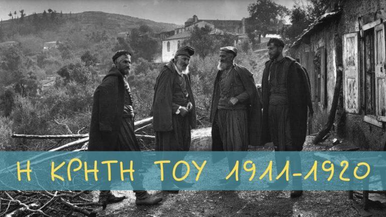 Η Κρήτη του 1911 μέσα από 26 αριστουργηματικές φωτογραφίες του Fred Boissonnas