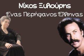 Νίκος Ξυλούρης: Ένας Περήφανος Έλληνας
