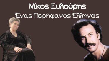 Νίκος Ξυλούρης: Ένας Περήφανος Έλληνας (video)