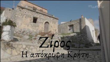 Ζίρος: H απόκρυφη Κρήτη