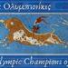 Ντοκιμαντέρ: Κρήτες Ολυμπιονίκες (2004)