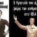 Λούης Τίκας ή Ηλίας Σπαντιδάκης: Ο Κρητικός που άλλαξε τη μοίρα των ανθρακωρύχων στις ΗΠΑ