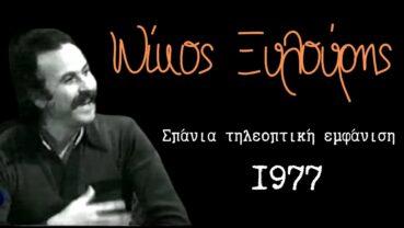 Ο Νίκος Ξυλούρης σε σπάνια τηλεοπτική εμφάνιση από το 1977