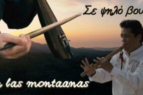 Περουβιανοί και Κρητικοί τραγουδούν μαζί το ριζίτικο «Σε ψηλό βουνό»