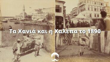 26 φωτογραφίες από τα Χανιά και τη Χαλέπα του 1890