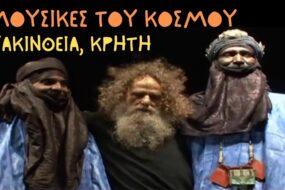 Μουσικές του κόσμου - Υακίνθεια, Κρήτη